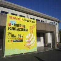 金沢でIT機械展が…