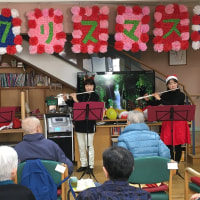 東川崎デイサービスdeクリスマスコンサート