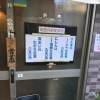 当たり飯(和定食 いとう)