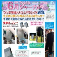 6月のPICKUP商品『ウエイトクリップ』