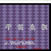 ナムコミュージアムVOL.4 源平討魔伝