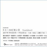 【ご案内】トゥールビヨン O