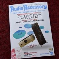 最新オーディオアクセサリー165号に多数掲載されました