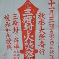 ポスター0051  剣神社 三疳封じ火焚祭  子供の守護神  11月3日 済んでしまったが