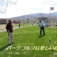 パークゴルフが楽しい・・