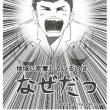 城西大、高崎健大に行ってきましたっ!
