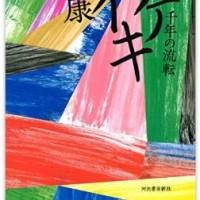 「ギケイキ」 町田康