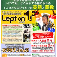明日 小学英会話レプトンと「のびのびじゃんぷ」のチラシが新聞折込に入ります。