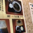 茅場町グルメレポート14【十割蕎麦はラー油で食す❣️】