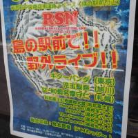 『RSN ~RISHIRI SMALL NORTH ISLAND FESTIVAL 2016~』