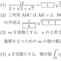 日本大学・医学部・数学 1