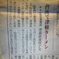 「台湾で津軽ラーメン」
