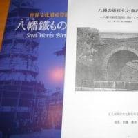 北九州市の文化財を守る会の前薗さんの、「八幡の近代化と歩み」の講演会がありました