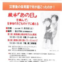 絵本「あの日」 災害後の子どものケアに備える