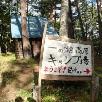 Jimny JB23 × 一ノ瀬高原 ソロキャンプ