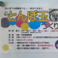 福島県小学校児童理科作品展(平成28年度)