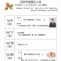 日田市倫理法人会平成28年10月モーニングセミナーのご案内