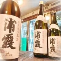 『28BY 浦霞 しぼりたて 特別純米生酒』