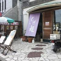 麺処くげ麺・鵠沼