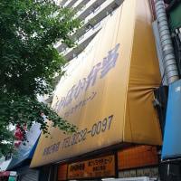ほかほか弁当 新宿2号店