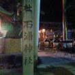 ブラオイラ#208(夜の広坂交差点周辺編)