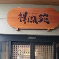 摂津峡温泉~味のふところ「へんみ」