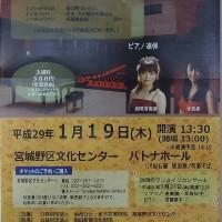 ピアノ連弾・岩間有美恵さん・伏見姿さんのコンサート