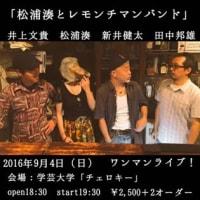 明日9/4は松浦湊とレモンチマンバンド