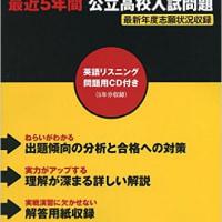 静岡県公立高入試志願状況・倍率(2/21時点)静岡(普通)1.21倍・浜松北(普通)1.30倍