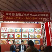 ふるさと祭り東京 2017