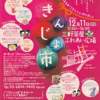 楽しそうで美味しそうなイベント!→12月11日(日)「ごきんじょ市」三軒茶屋ふれあい広場