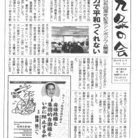 和泉九条の会「9の日」宣伝に参加してきました