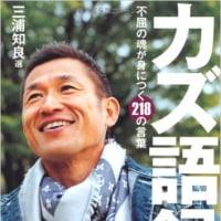 カズ語録  (栗田容子)