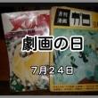 7月24日(月)劇画の日、晴れとるよ。(^^♪