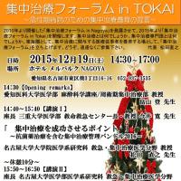 2015年12月19日(土)集中治療フォーラム TOKAI