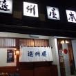 酒場のパスタ - 南千住/遠州屋 本店 高尾 -