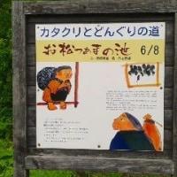 小さな旅:上の原高原温泉