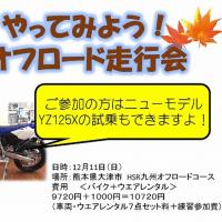 YZ125X試乗できます!やってみようオフロード走行会!(ヤマハ・YSP大分)