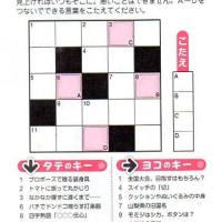クロスワード・パズルをしませんか?