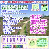 [古事記]第267回【算太クンからの挑戦状2017】(文学・歴史)