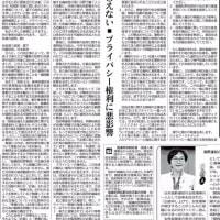 ジョセフ・ケナタッチ特別報告者:日本政府の対応を「中身のないただの怒り」とバッサリ!