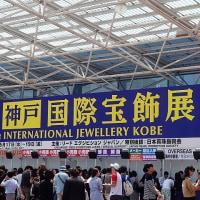 2017.神戸国際宝飾展へ行ってきました