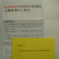 WAON利用可能残高上限変更のご案内