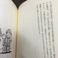 vol.3241 元気が出るおにぎり  魂が震える話より  写真はMさんからいただいたプレゼントです╰(*´︶`*...