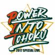 7/20 オフィシャルのTwittterの呟きは~Vol.2(『Power Into Tohoku!2017 Special Live』チャリティーハイタッチ会関連)