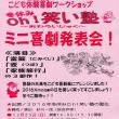 12月25日(日)冬休みOh!笑い塾 ミニ喜劇発表会