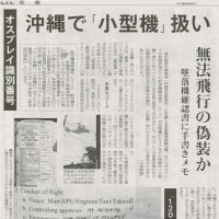 #akahata オスプレイ識別場号 沖縄で「小型機」扱い/無法飛行の偽装か 墜落機確認書に手書きメモ・・・今日の赤旗記事