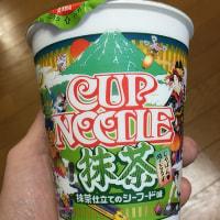 発売日には買えなかった「カップヌードル 抹茶 抹茶仕立てのシーフード味」
