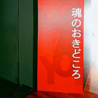 松本美術館 ②