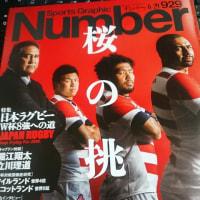 最新号もいいぞ!Number!!!!